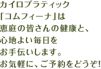 カイロプラティック「コムフィーナ」は恵庭の皆さんの健康と、心地よい毎日をお手伝いします。お気軽に、ご予約をどうぞ!